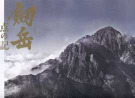 Mt. Tsurugidake - 11 x 17 Movie Poster - Japanese Style C