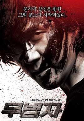 Mubeopja - 27 x 40 Movie Poster - Korean Style C