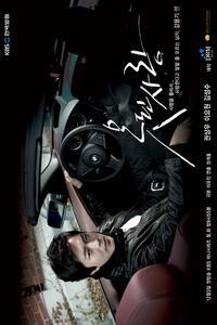 Mujrin Sarang (TV) - 11 x 17 TV Poster - Korean Style A