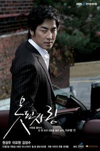 Mujrin Sarang (TV) - 11 x 17 TV Poster - Korean Style B