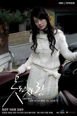 Mujrin Sarang (TV) - 11 x 17 TV Poster - Korean Style C