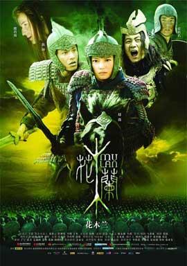 Mulan - 11 x 17 Movie Poster - Style H