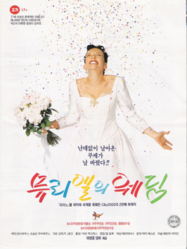 MurielsWedding - 27 x 40 Movie Poster - Korean Style A