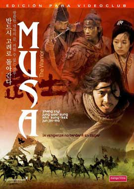 Musa the Warrior - 11 x 17 Movie Poster - Spanish Style A