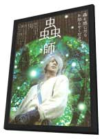 Mushi-Shi (TV) - 11 x 17 TV Poster - Japanese Style A - in Deluxe Wood Frame