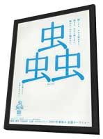 Mushi-Shi (TV) - 11 x 17 Movie Poster - Japanese Style B - in Deluxe Wood Frame