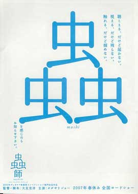 Mushi-Shi (TV) - 11 x 17 Movie Poster - Japanese Style B