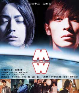 M.W. - 11 x 17 Movie Poster - Japanese Style G
