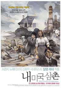 My American Uncle - 11 x 17 Movie Poster - Korean Style A