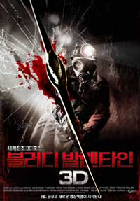 My Bloody Valentine 3-D - 27 x 40 Movie Poster - Korean Style A