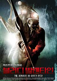 My Bloody Valentine 3-D - 11 x 17 Movie Poster - Korean Style D