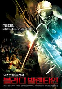 My Bloody Valentine 3-D - 11 x 17 Movie Poster - Korean Style E