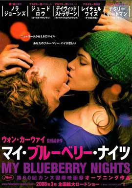 My Blueberry Nights - 11 x 17 Movie Poster - Japanese Style A