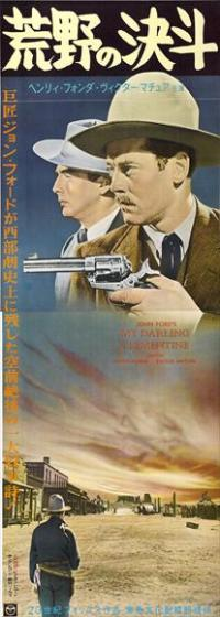 My Darling Clementine - 14 x 36 Movie Poster - Japanese Style A