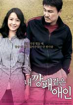My Dear Desperado - 11 x 17 Movie Poster - Korean Style B