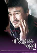 My Dear Desperado - 11 x 17 Movie Poster - Korean Style C