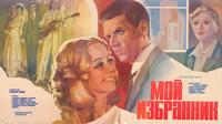 My Elect - 11 x 17 Movie Poster - Russian Style A