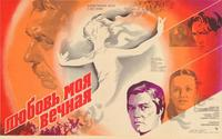My Eternal Love - 11 x 17 Movie Poster - Russian Style A