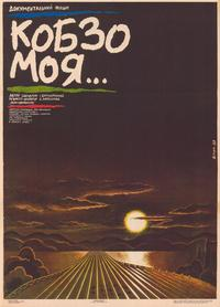 My Kobza - 27 x 40 Movie Poster - Russian Style A