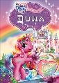 My Little Pony: The Runaway Rainbow - 11 x 17 Movie Poster - Czchecoslovakian Style A