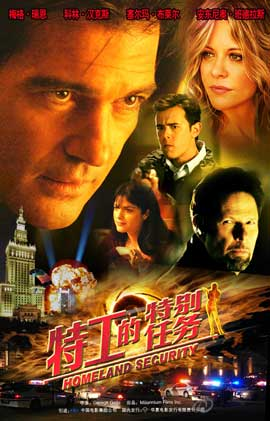 My Mom's New Boyfriend - 11 x 17 Movie Poster - Taiwanese Style A