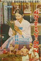 My Mother and Her Guest - 11 x 17 Movie Poster - Korean Style B