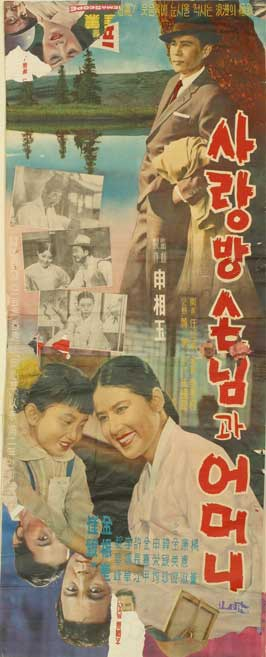 My Mother and Her Guest - 11 x 17 Movie Poster - Korean Style A