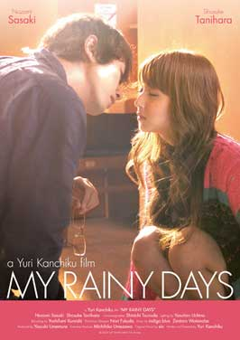 My Rainy Days - 27 x 40 Movie Poster - Style A