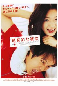 My Sassy Girl - 27 x 40 Movie Poster - Japanese Style A