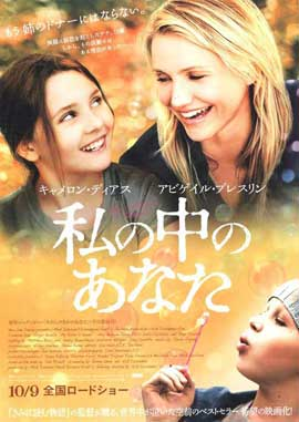 My Sister's Keeper - 11 x 17 Movie Poster - Japanese Style A