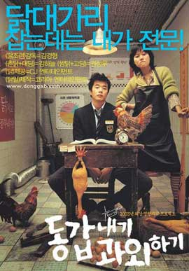 My Tutor Friend - 11 x 17 Movie Poster - Korean Style A