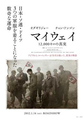 My Way - 11 x 17 Movie Poster - Japanese Style A
