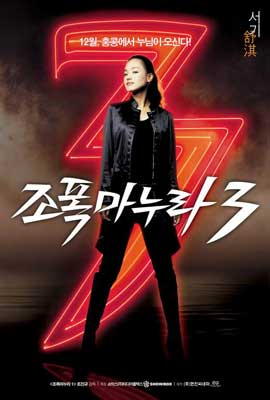 My Wife Is a Gangster 3 - 27 x 40 Movie Poster - Korean Style A