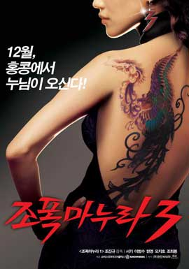 My Wife Is a Gangster 3 - 11 x 17 Movie Poster - Korean Style C