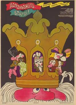 Na pomoshch, brattsy! - 11 x 17 Movie Poster - Polish Style A