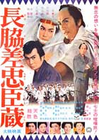 Nagadosu chushingura - 11 x 17 Movie Poster - Japanese Style A