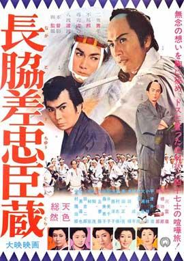 Nagadosu chushingura - 11 x 17 Movie Poster - Japanese Style A