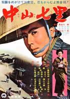 Nakayama shichiri - 11 x 17 Movie Poster - Japanese Style B
