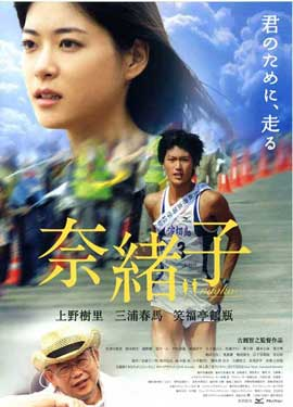 Naoko - 11 x 17 Movie Poster - Japanese Style A