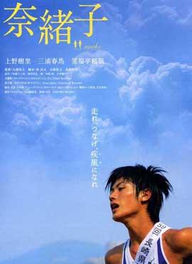 Naoko - 11 x 17 Movie Poster - Japanese Style B