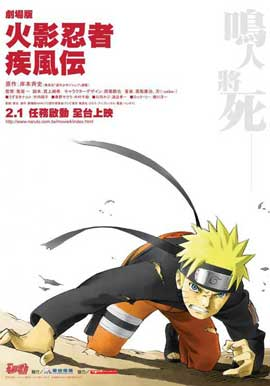 Naruto: Shippûden (TV) - 11 x 17 TV Poster - Taiwanese Style A