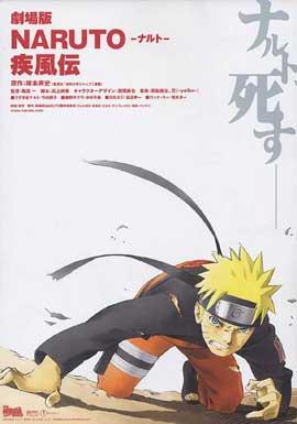 Naruto: Shipp�den (TV) - 11 x 17 TV Poster - Japanese Style A