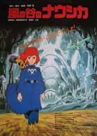 Nausicaa of the Valley of the Wind - 11 x 17 Movie Poster - Japanese Style B