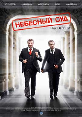 Nebesnyy sud - 11 x 17 Movie Poster - Russian Style A