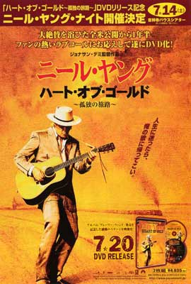 Neil Young: Heart of Gold - 27 x 40 Movie Poster - Japanese Style A