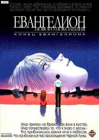 Neon Genesis Evangelion: The End of Evangelion - 11 x 17 Movie Poster - Russian Style A