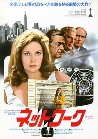 Network - 11 x 17 Movie Poster - Japanese Style A