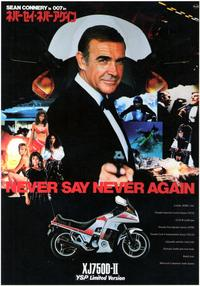 Never Say Never Again - 11 x 17 Movie Poster - Japanese Style A