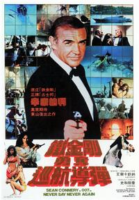 Never Say Never Again - 11 x 17 Movie Poster - Japanese Style B