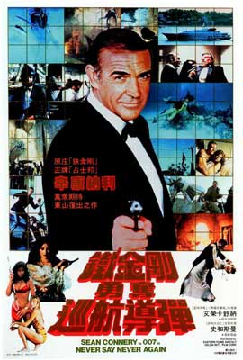 Never Say Never Again - 27 x 40 Movie Poster - Japanese Style B